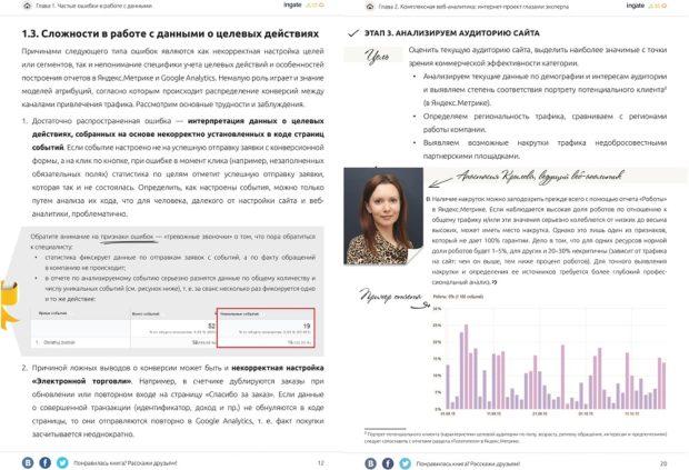 web_analytics 20